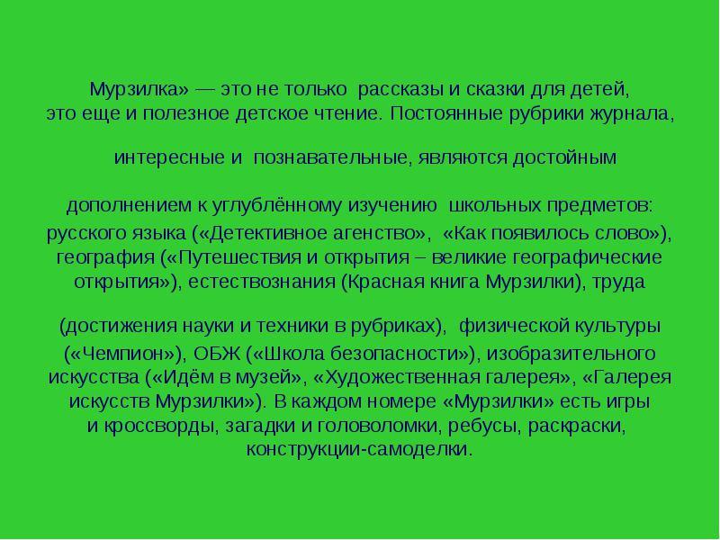 ПРОЕКТ ДЕТСКИЙ ЖУРНАЛ МУРЗИЛКА 2 КЛАСС СКАЧАТЬ БЕСПЛАТНО