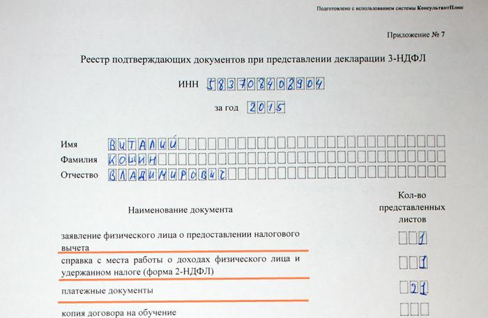 реестр документов в налоговую образец 3 ндфл